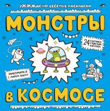 - Монстры в космосе обложка книги