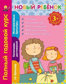 Янушко Е.А. - 3+ Новый ребенок. Полный годовой курс обложка книги