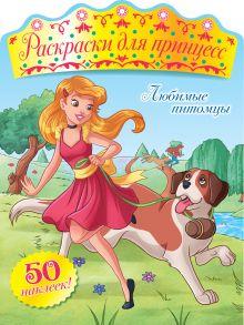 - Любимые питомцы (+ наклейки) обложка книги