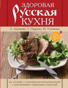 Антипова Л.В. - Книга о русской вкусной и здоровой еде (книга в суперобложке) обложка книги