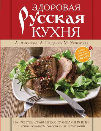 Книга о русской вкусной и здоровой еде (книга в суперобложке) Антипова Л.В.