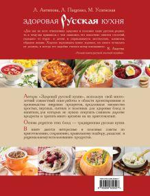 Обложка сзади Книга о русской вкусной и здоровой еде (книга в суперобложке)