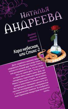 Обложка Кара небесная, или Стикс-2. Фобия Наталья Андреева