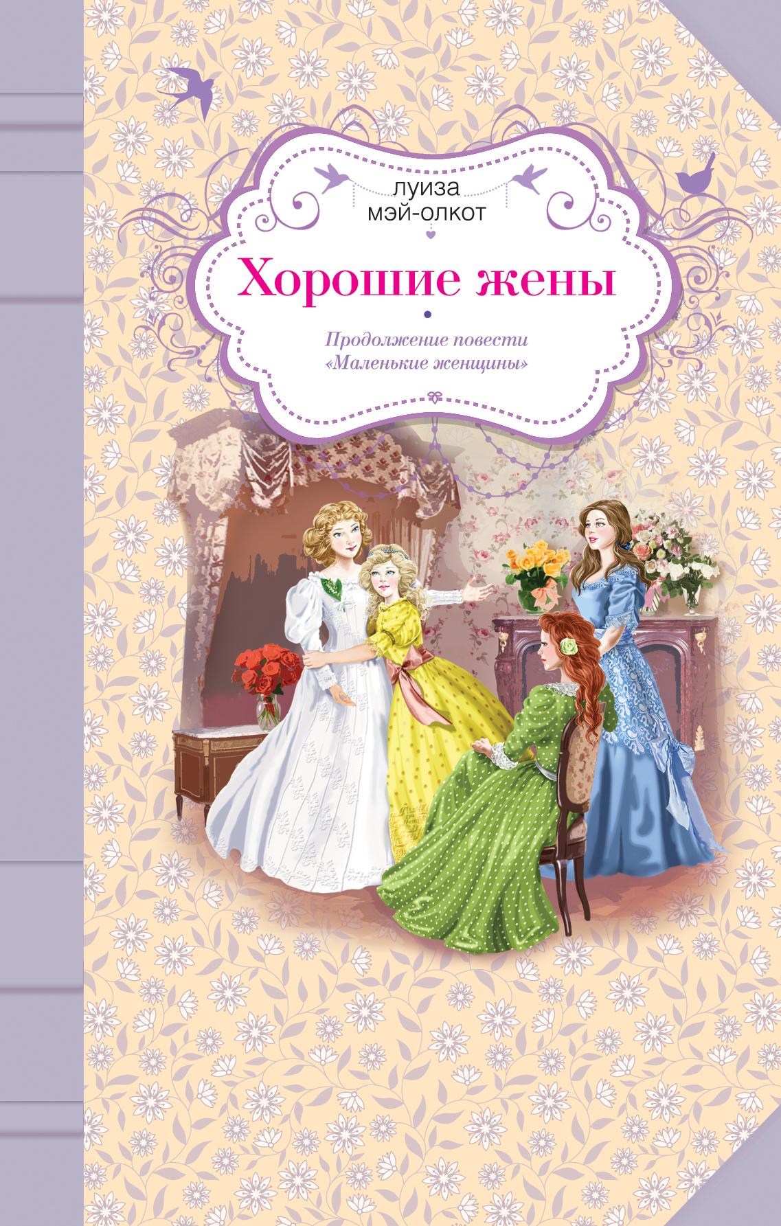 Хорошие жены ( Олкотт Л.  )