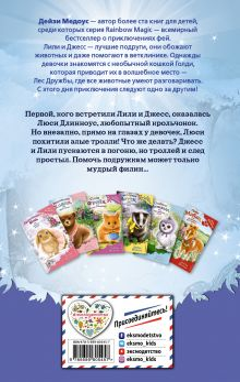 Обложка сзади Крольчонок Люси, или Волшебная встреча (выпуск 1) Дейзи Медоус