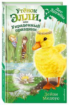Медоус Д. - Утёнок Элли, или Украденный праздник обложка книги