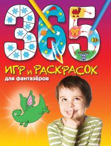 - 365 игр и раскрасок для фантазеров обложка книги