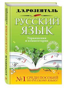 Розенталь Д.Э. - Русский язык. Упражнения и комментарии обложка книги
