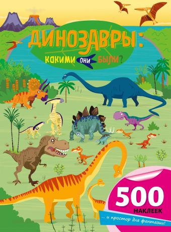 Динозавры: какими они были? Волченко Ю.С.