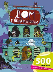 Волченко Ю.С. - Дом с привидениями обложка книги