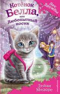 Котёнок Белла, или Любопытный носик (выпуск 4)