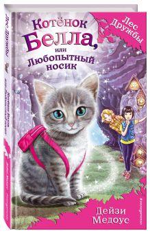 Медоус Д. - Котёнок Белла, или Любопытный носик обложка книги