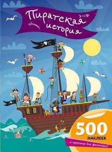 - Пиратская история обложка книги