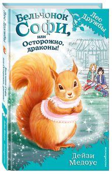 Медоус Д. - Бельчонок Софи, или Осторожно, драконы! обложка книги
