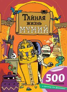 Волченко Ю.С. - Тайная жизнь мумий обложка книги
