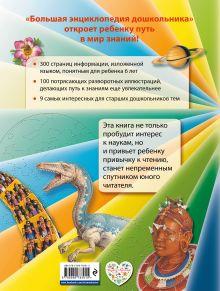 Обложка сзади Большая энциклопедия дошкольника (2-е издание)