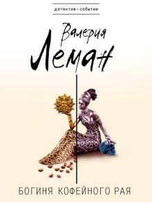 Леман В. - Богиня кофейного рая обложка книги
