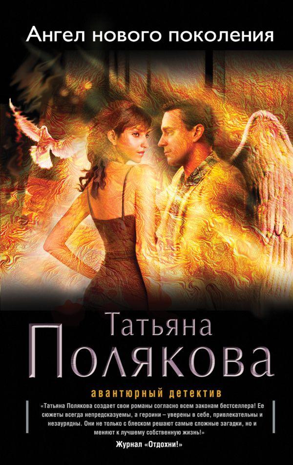 Ангел нового поколения Полякова Т.В.