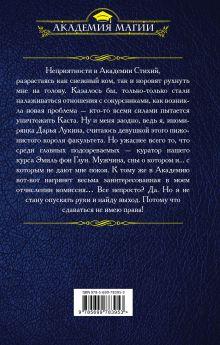 Обложка сзади Академия Стихий. Испытание Огня Анна Гаврилова, Наталья Жильцова