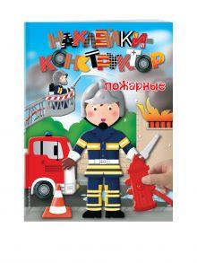 - Пожарные обложка книги