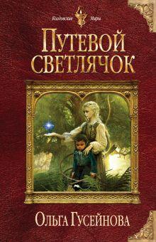 Обложка Путевой светлячок Ольга Гусейнова