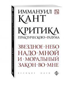 Кант И. - Критика практического разума обложка книги