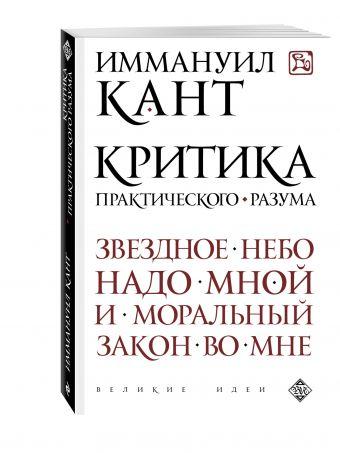 Критика практического разума Кант И.