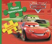 Disney, Тачки - Мультачки. Что умеет Мэтр. Книжка-панорамка. обложка книги