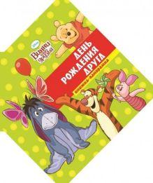 Disney, Винни - Винни и его друзья. День рождения друга. Книжка-панорамка. обложка книги