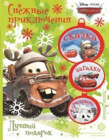Disney, Тачки - Тачки. Лучший подарок. Снег из-под колёс. Снежные приключения. обложка книги