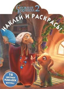 Bazelevs, Снежная Королева - Снежная королева 2. НР № 14206. Наклей и раскрась! обложка книги