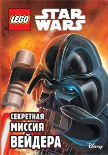- Секретная миссия Вейдера обложка книги