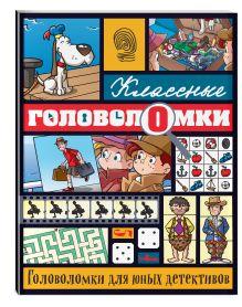 - Головоломки для юных детективов обложка книги
