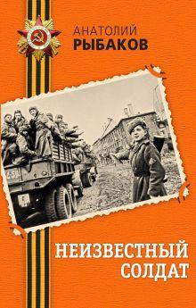 Обложка Неизвестный солдат Анатолий Рыбаков