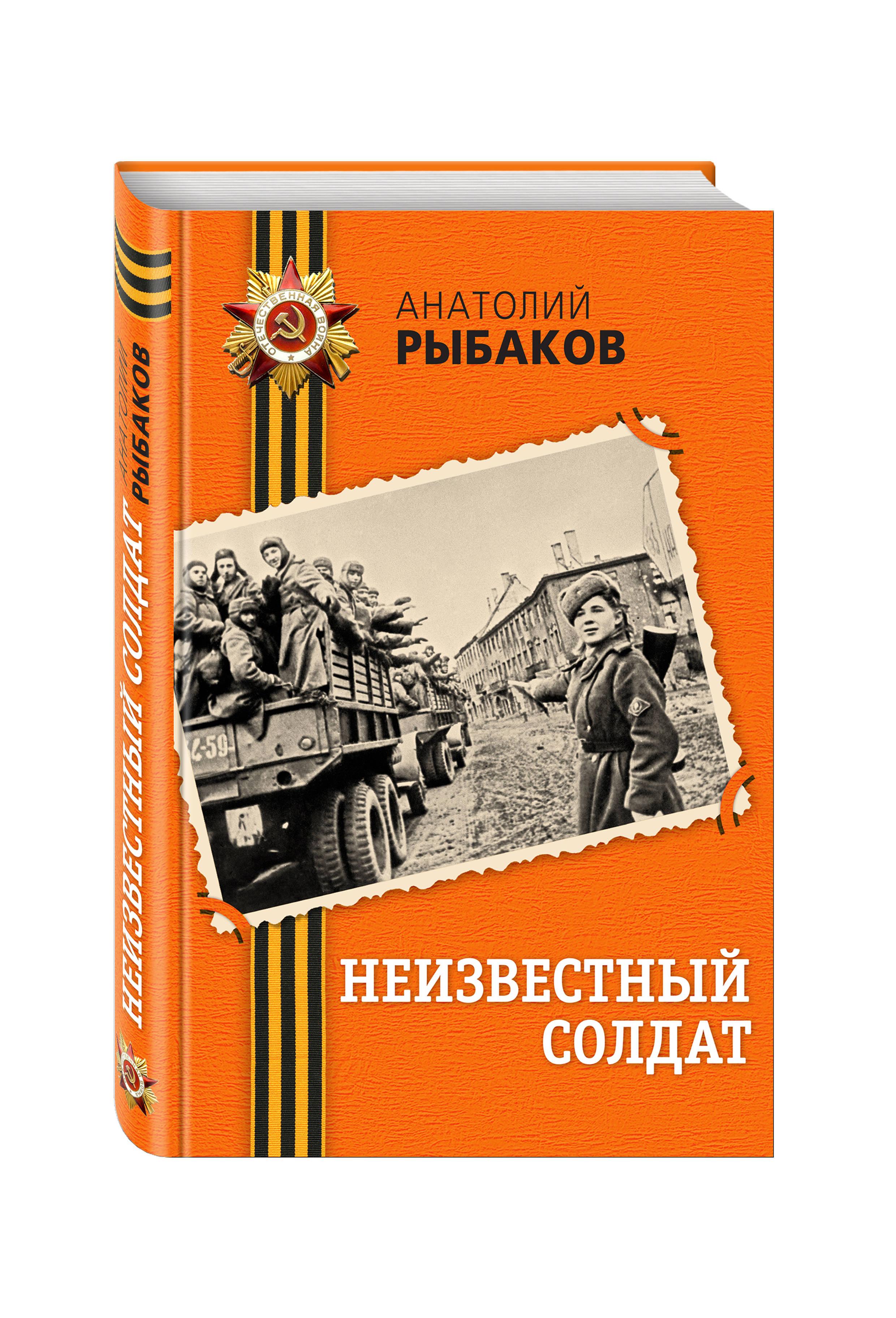 Рыбаков А.Н. Неизвестный солдат книги эксмо неизвестный солдат