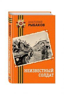 Неизвестный солдат обложка книги