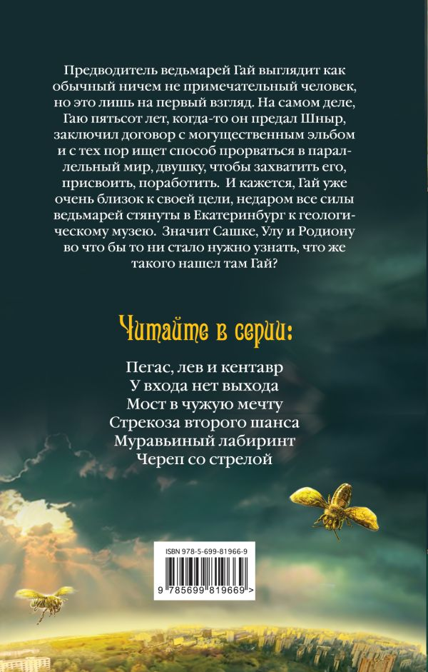 Емец Дмитрий Александрович Глоток огня интернет магазин «Эксмо»