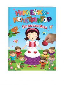 - Белоснежка обложка книги