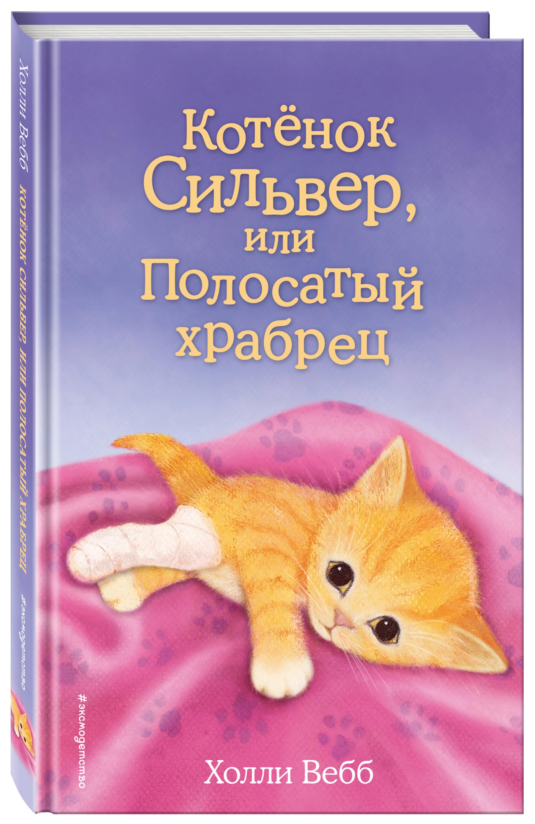 Котенок Сильвер, или Полосатый храбрец ( Вебб Х  )