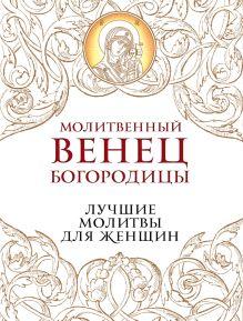 - Молитвенный венец Богородицы. Лучшие молитвы для женщин обложка книги