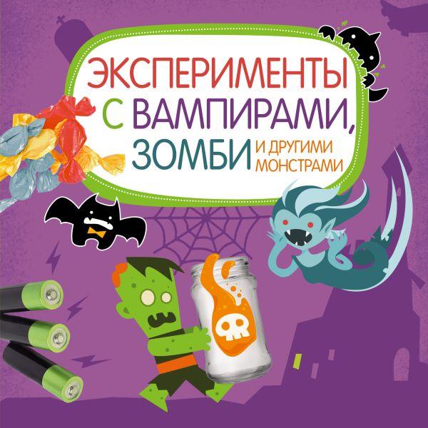 Эксперименты с вампирами, зомби и другими монстрами