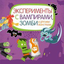 - Эксперименты с вампирами, зомби и другими монстрами обложка книги