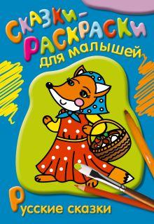 - Русские сказки обложка книги