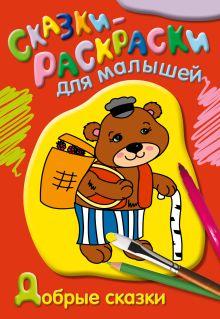- Добрые сказки обложка книги