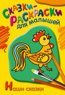 - Наши сказки обложка книги