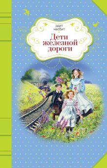 Несбит Э. - Дети железной дороги обложка книги