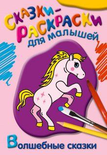 - Волшебные сказки обложка книги