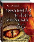 Большая книга ужасов. 66