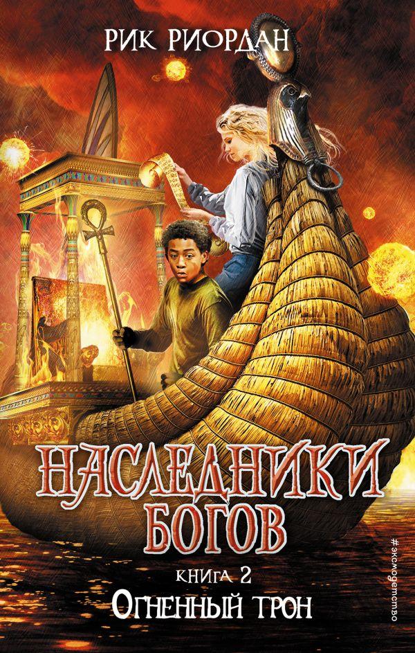 Скачать серию книг наследники богов