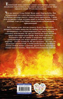 Обложка сзади Наследники богов. Книга 2. Огненный трон Рик Риордан